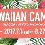 【WACCA×Hawaii Lifestyle Club】HAWAIIAN CAMPAIGN 2017 開催!