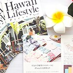 Hawaii Lifestyle Press 第7弾が完成! ハワイツアーの様子や新商品情報が満載♪