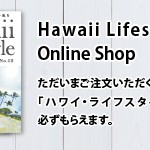 「Hawaii Lifestyle Press」のお届け